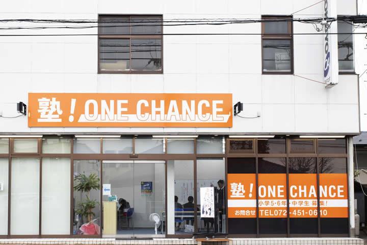 塾!ONE CHANCE